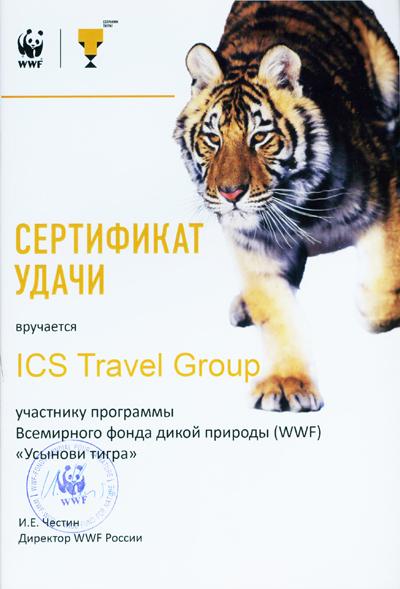 сертификат тигр