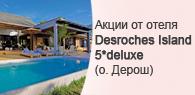 Desroches Island 5*deluxe (о. Дерош)