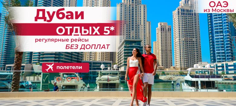 Туроператоры в дубай из москвы апартаменты жилой статус